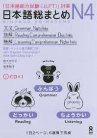 日本語總まとめ N4 文法.讀解.聽解