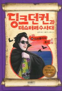 딩크 던컨과 미스터리 수사대. 2: 드라큘라의 휴가