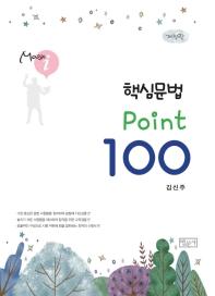 핵심문법 포인트 100