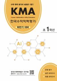 KMA 한국수학학력평가 초1학년(하반기 대비)