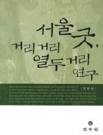 서울굿 거리거리 열두 거리 연구