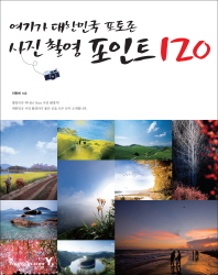 여기가 대한민국 포토존 사진 촬영 포인트 120
