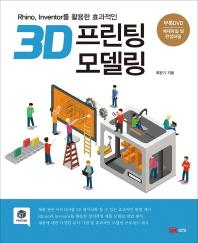 3D 프린팅 모델링