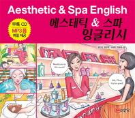 에스테틱 & 스파 잉글리시(Aesthetic & Spa English)