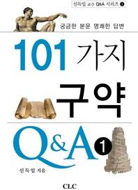 101가지 구약 Q&A. 1
