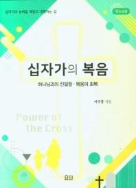 십자가의 복음(청소년용)