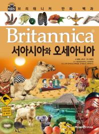 브리태니커 만화 백과. 37: 서아시아와 오세아니아