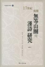 17세기 전기 무등산권의 한시연구