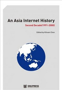 An Asia Internet History: Second Decade(1991-2000)