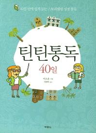 틴틴 통독 40일