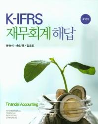 K-IFRS 재무회계해답