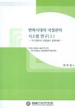 변화시대의 국정관리 시스템 연구 1