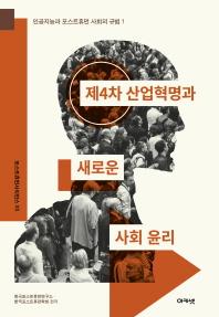 제4차 산업혁명과 새로운 사회 윤리