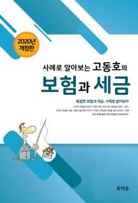 보험과 세금(2020)