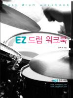 EZ 드럼 워크북
