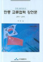 주한 중국대사 한중 교류협력 강연문(2001-2004)