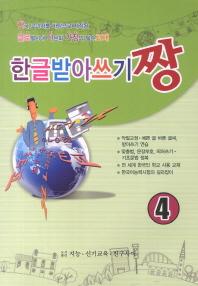 한글받아쓰기짱. 4