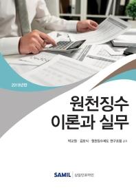 원천징수 이론과 실무(2019)