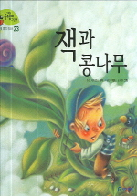 기탄 풍뎅이 그림책 잭과 콩나무