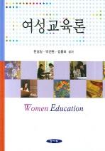 여성교육론