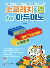 스크래치&앱 for 아두이노