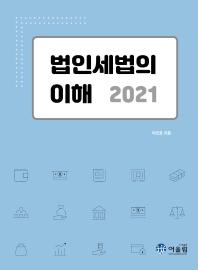 법인세법의 이해(2021)
