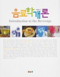 음료학개론