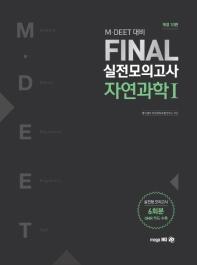 M·DEET 대비 FINAL 실전모의고사 자연과학. 1(봉투)(2019)