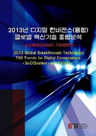 2013년 디지털 컨버전스(융합) 글로벌 혁신기술 종합분석 세트: 시스템온칩(SoC) 700트랜드