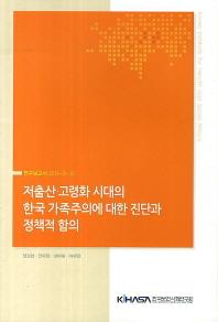 저출산 고령화 시대의 한국 가족주의에 대한 진단과 정책적 함의