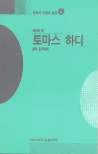 토마스 하디(문학의 이해와감상30)