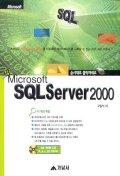 SQL SERVER 2000(순서대로클릭하세요)(CD-ROM 1장포함)