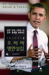 오바마 명연설집 Season. 2