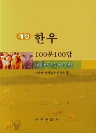 한우 100문 100답