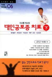 대인공포증 치료(하)