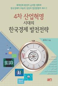 4차 산업혁명 시대의 한국경제 발전전략