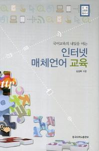 국어교육의 내일을 여는 인터넷 매체언어 교육