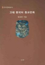 고대 한국의 종교문화