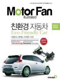 모터 팬(Motor Fan) 친환경 자동차