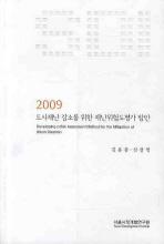 2009 도시재난 감소를 위한 재난위험도평가 방안