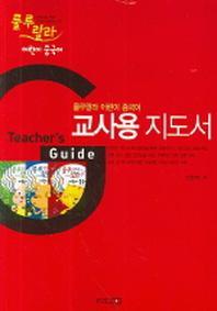 룰루랄라 어린이중국어 교사용 지도서