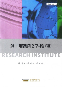 2011 재정법제연구사업. 8