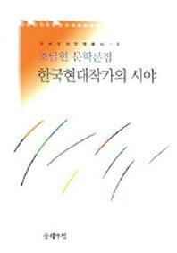 한국현대작가의 시야(조남현 문학론집)