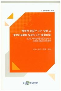 행복한 통일로 가는 남북 및 동북아공동체 형성을 위한 통합정책