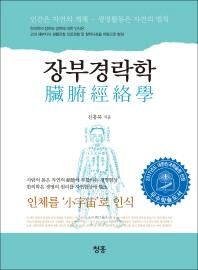 장부경락학