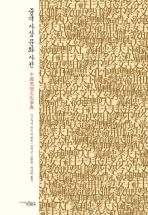 중국 사상 문화 사전