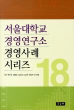 서울대학교 경영연구소 경영사례 시리즈. 18