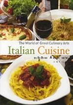 이탈리아 요리의 세계(ITALIAN CUISINE)