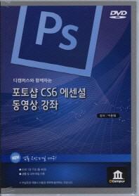 디캠퍼스와 함께하는 포토샵 CS6 에센셜 동영상 강좌(DVD)