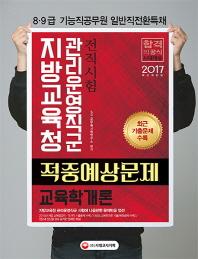 교육학개론 적중예상문제(지방교육청 관리운영직군)(2017)